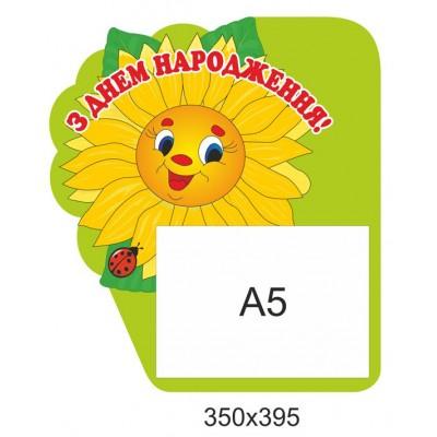 Стенд Вітаємо Соняшник А5