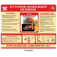 Стенд Уголок пожарной безопасности