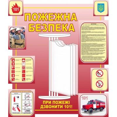 Стенд-книжка на 4 кармана Пожарная безопасность