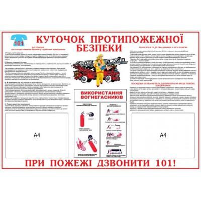 Стенд Куточок пожежної безпеки (світлий фон)
