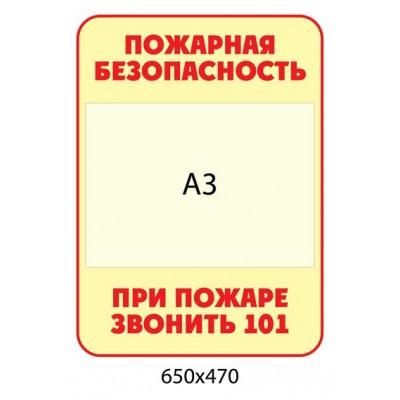 Стенд Пожежна безпека (з кишенею А3)