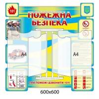 Стенд-книжка Пожарная безопасность А4
