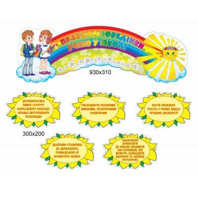 Стенд Правила поведения учеников в школе (комплект)