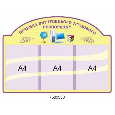 Стенд Правила внутреннего трудового расписания А4