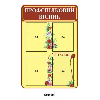 Стенд Профсоюзный вестник (красный и беж)
