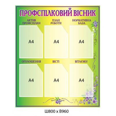 Стенд Профсоюзный вестник (салатовый)