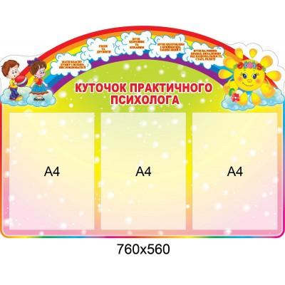 Куточок психолога (кольоровий)