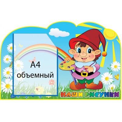 Стенд Наши рисунки Гномик (объемный карман)