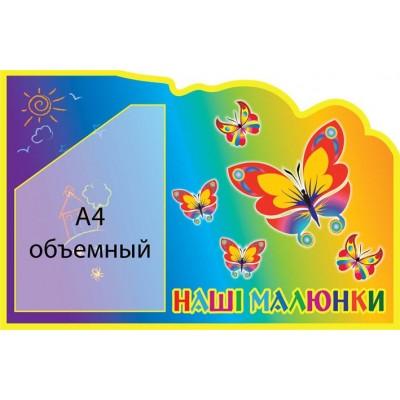 Стенд Наши рисунки Бабочки (объемный карман)