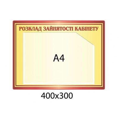 Стенд Расписание занятости кабинета (желтый)