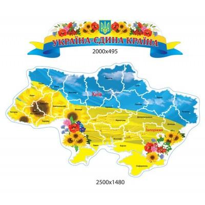 Стенд Карта Украины