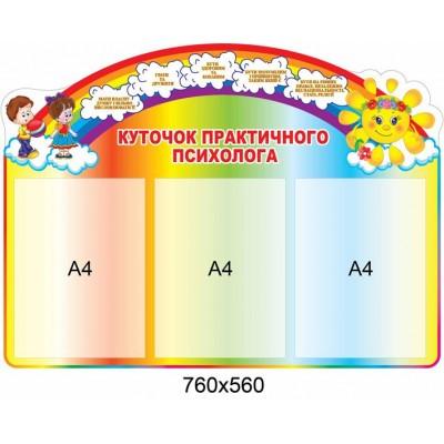 Стенд Куточок психолога (кольоровий)