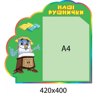 Стенд Наші рушнички А4