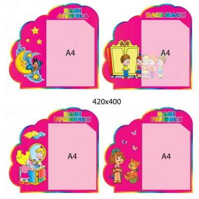 Набор стендов для списков детей (розовый, 4 шт)