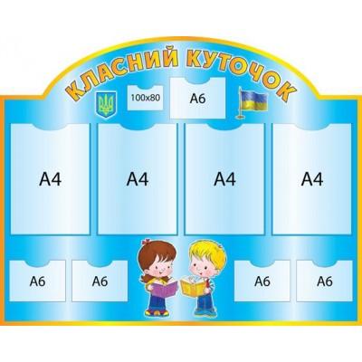Стенд Класний куточок Дітки (на блакитному фоні)