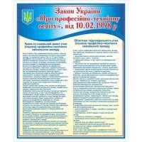 Стенд Закон Украины О профтехобразовании