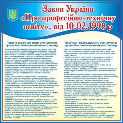 Стенд Закон Украины О профтехобразовании (синий)