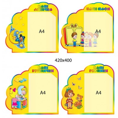 Набір для списку дітей (4 шт)