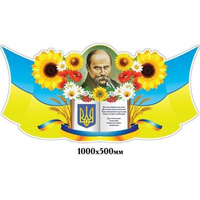 Стенд Символика Украины (портрет Т.Г.Шевченко)