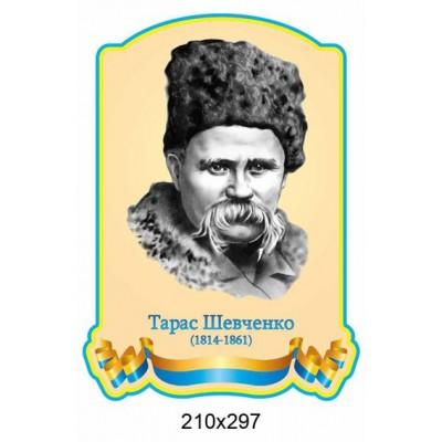 Стенд Портрет Т. Г. Шевченко (бежевый фон)