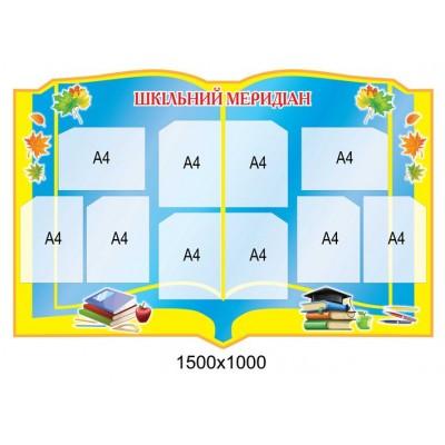 Стенд Школьный меридиан (голубой)