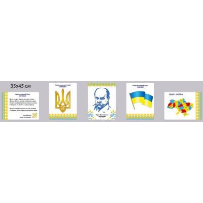 Стенд Государственная символика Украины (светло-фиолетовый)