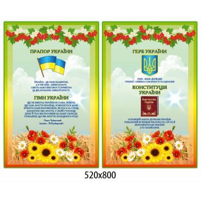 Комплект стендов Государственная символика (2 стенда)