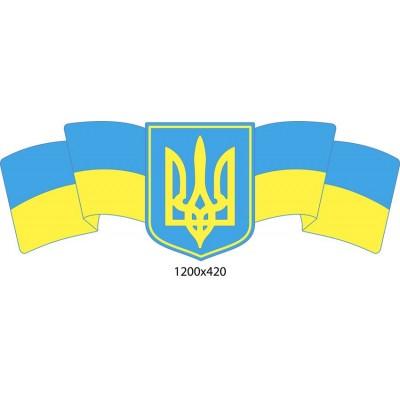 Стенд Государственная символика Герб