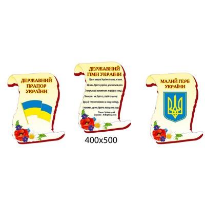Комплект стендов Государственная символика Украины (3 стенда)