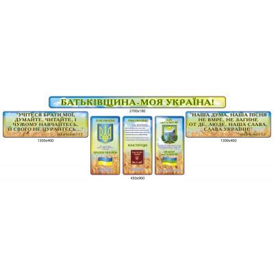 Стенд Государственная символика Украины (беж)