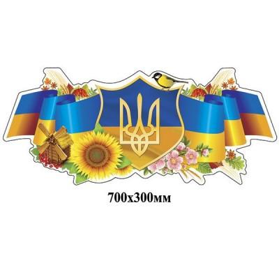 Стенд Современный прапор Украины