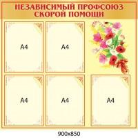 Стенд Профсоюз скорой помощи Полевые цветы