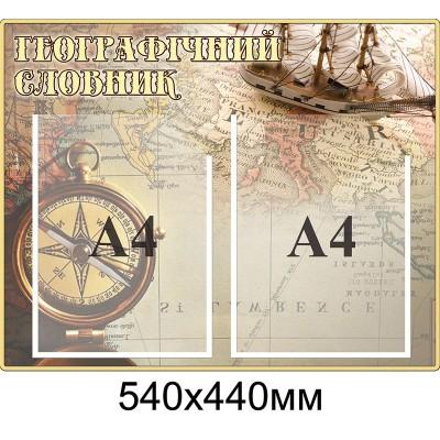 Стенд Географический словарь (беж)