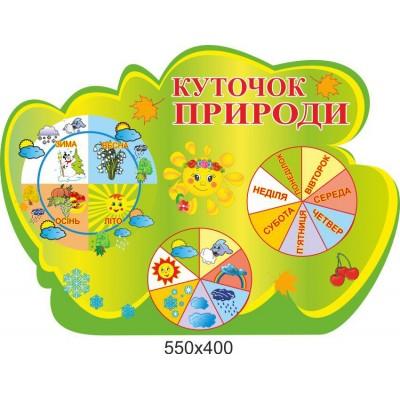 Стенд Календар природи Сонечко