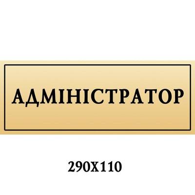 Табличка на двері Адміністратор