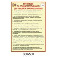 Стенд Инструкция по технике безопасности