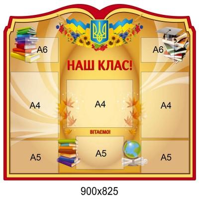 Стенд Класний куточок Наш клас