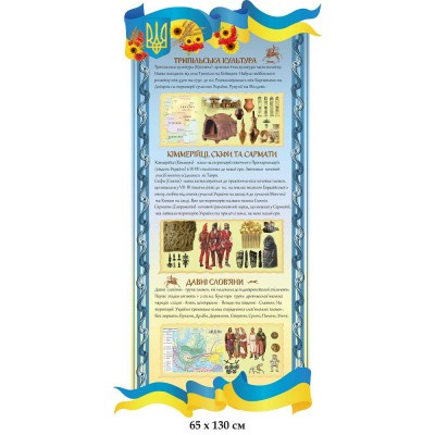 Стенд Трипільська культура (синій)