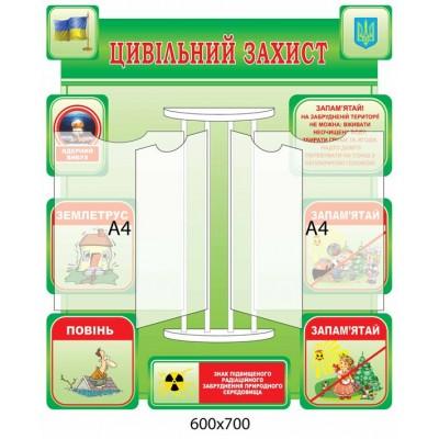 Стенд-книжка Гражданская защита (зеленый)