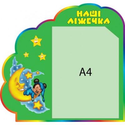 Стенд Наші ліжечка (зелений фон)