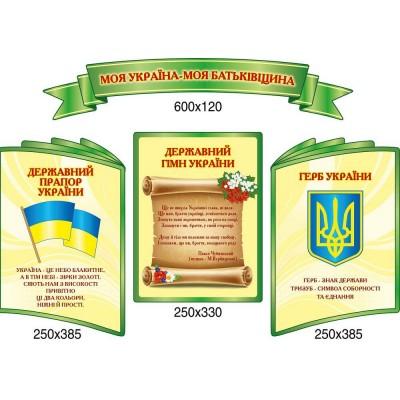 Стенд Государственная символика Украины (зеленый контур)