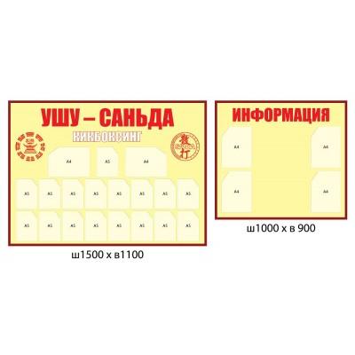 Стенд Информационный для кружков Ушу (желтий)