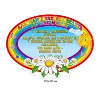 Стенд-визитка детского сада Ромашка 1050х767