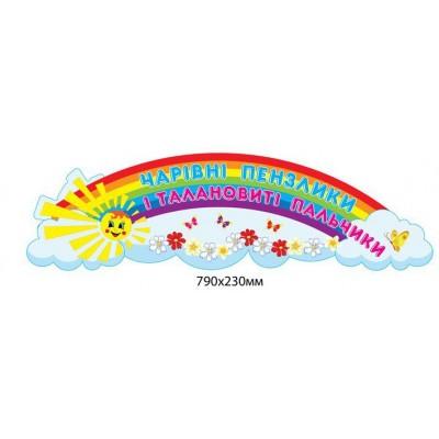 Стенд Волшебные кисточки и талантливые пальчики Бабочки с солнышком