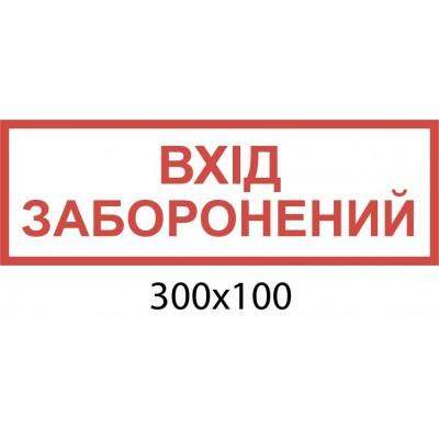 Табличка на дверь Вход запрещен