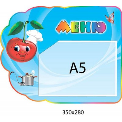 Меню Вишенка (карман А5)
