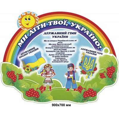 Стенд визитка Дети Украины 900х700