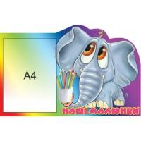 Стенд для рисунков с объемным карманом А4