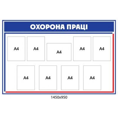 Стенд Охрана труда (синий контур)