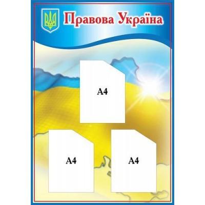 Стенд Правовая Украина
